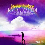 Kasra Zahedi – Rangin Kamoon