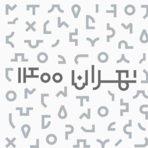 دانلود پادکست جدید دیجی فراز به نام تهران 1400