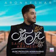 Aron Afshar – Sahele Aramesh (New Version)