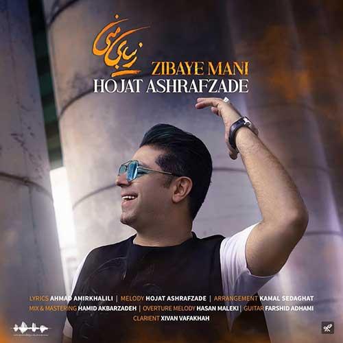 Hojat Ashrafzade - Zibaye Mani