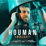 Houman – Migzare