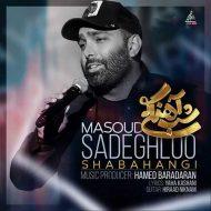 Masoud Sadeghloo – Shabahangi