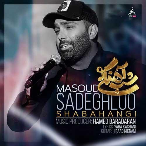 Masoud-Sadeghloo-Shabahangi