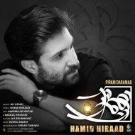 Hamid Hiraad – Piram Daramad