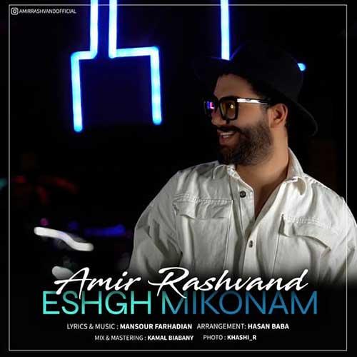 Amir Rashvand - Eshgh Mikonam