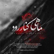 Mohsen Chavoshi – Mahi Kenare Rood