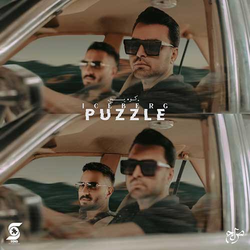 Puzzle - Koohe Yakh