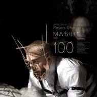Masih – ۱۰۰