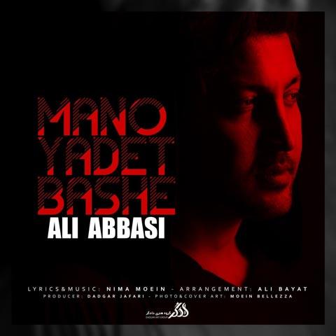 Ali Abbasi - Mano Yadet Bashe