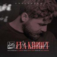 Ali Sedighi – Ela Khodet (Unplugged)