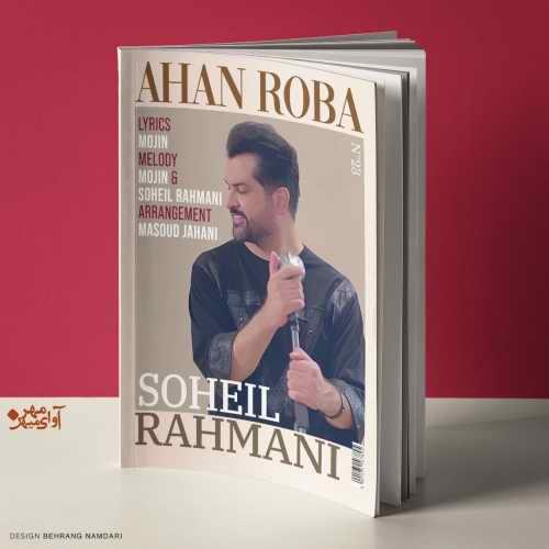 Soheil Rahmani - Ahan Roba