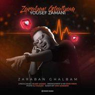 Yousef Zamani – Zarabane Ghalbam