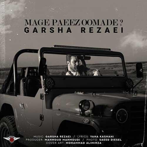 Garsha Rezaei - Mage Paeez Oomade